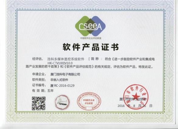浩科软件产品证书