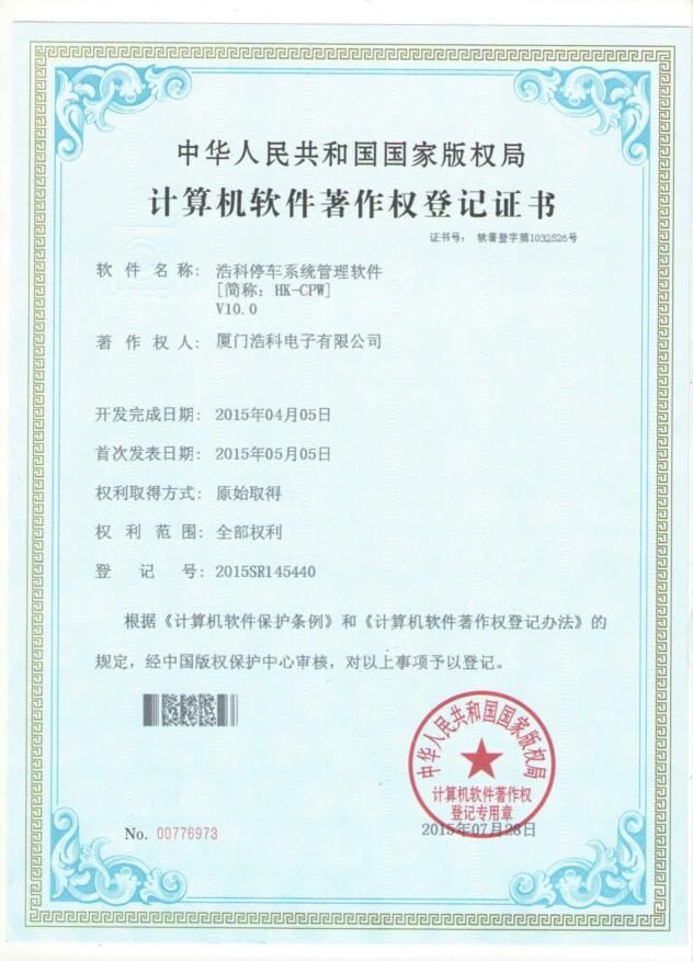 浩科停车系统软件著作权证书