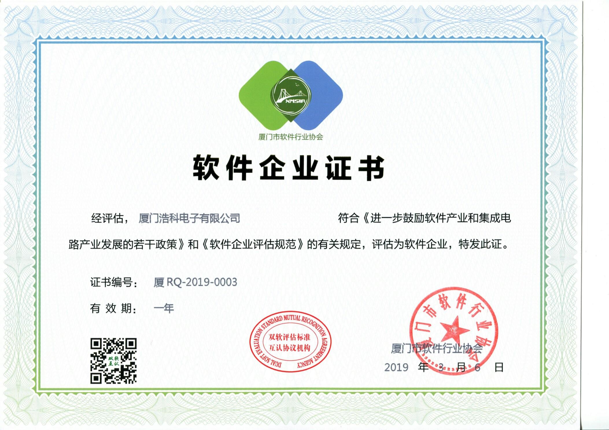 软件企业证书2019