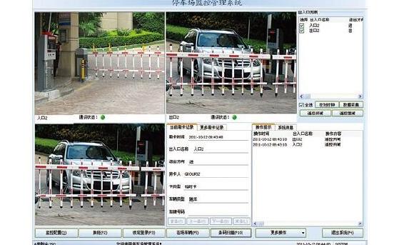 停车系统管理软件