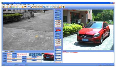 车牌识别软件