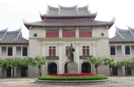 陈嘉庚博物馆